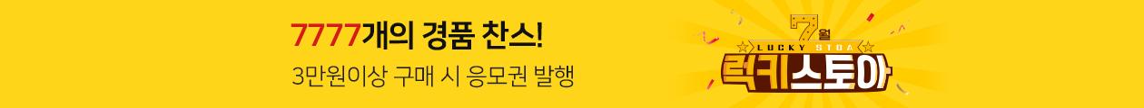 메인상단띠배너_럭키스토아