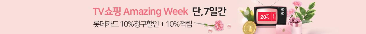 메인상단띠배너_어메이징위크_5월