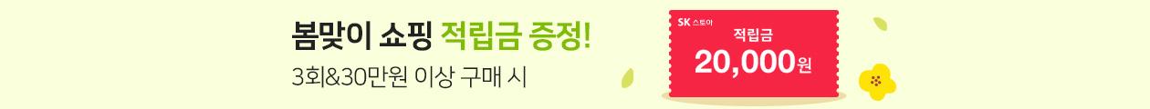 메인상단띠배너_선물같은봄
