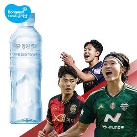 동원샘물 500ml x 20병/무료배송 생수