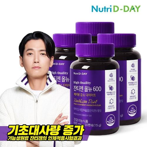 뉴트리디데이 다이어트 잔티젠 올뉴 600 30캡슐 3+1병