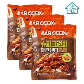 [냉동마트]올반 슈퍼 크런치 치킨텐더 440g x 3봉