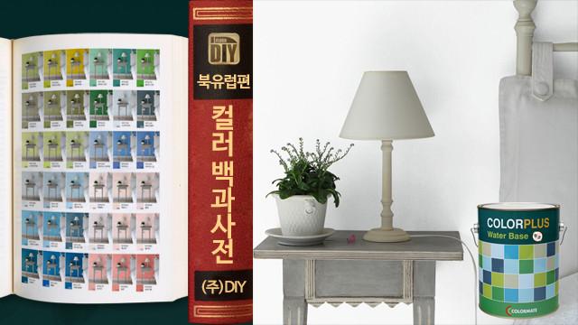 컬러백과사전 컬러플러스 4L 페인트 모음전