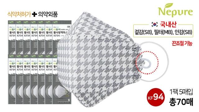 [1장당 최저가] 뉴네퓨어 방역용마스크 KF94 대형 70매 (하운드투스 그레이)_j
