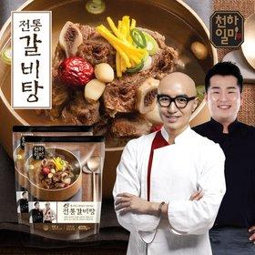 홍석천 이원일의 전통 갈비탕 10팩