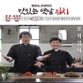 팽현숙 최양락의 맛있는 옛날김치 12kg (포기 8kg + 열무 2kg + 총각 2kg)
