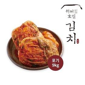 포기김치9kg