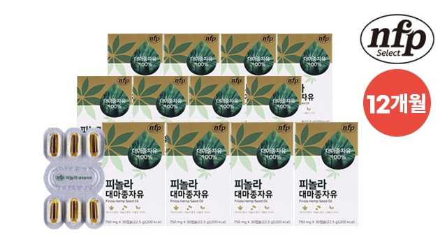 피놀라 대마종자유 12박스(750mg*30캡슐*12박스/12개월)