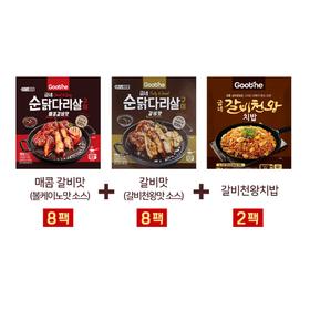 굽네 순닭다리살 구이 2종(갈비천왕,볼케이노) +치밥세트