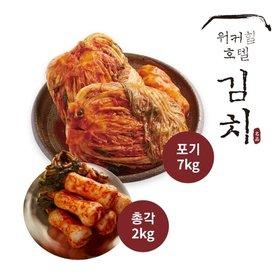 포기김치7kg + 총각김치2kg
