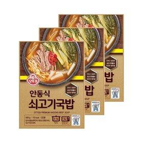 오뚜기 안동식 쇠고기 국밥 500g x 3개